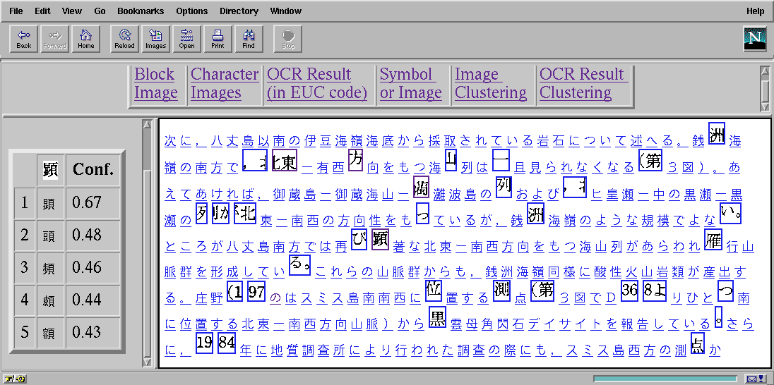 Figure 4: Evaluating OCR results using HTML and Netscape Navigator. There are three frames in the homepage.