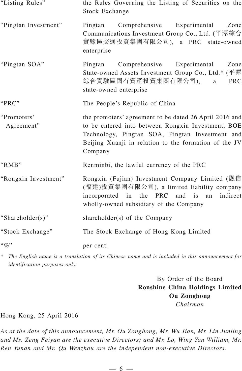 * ( ), a PRC state-owned enterprise PRC Promoters Agreement RMB Rongxin Investment Shareholder(s) Stock Exchange The People s Republic of China the promoters agreement to be dated 26 April 2016 and