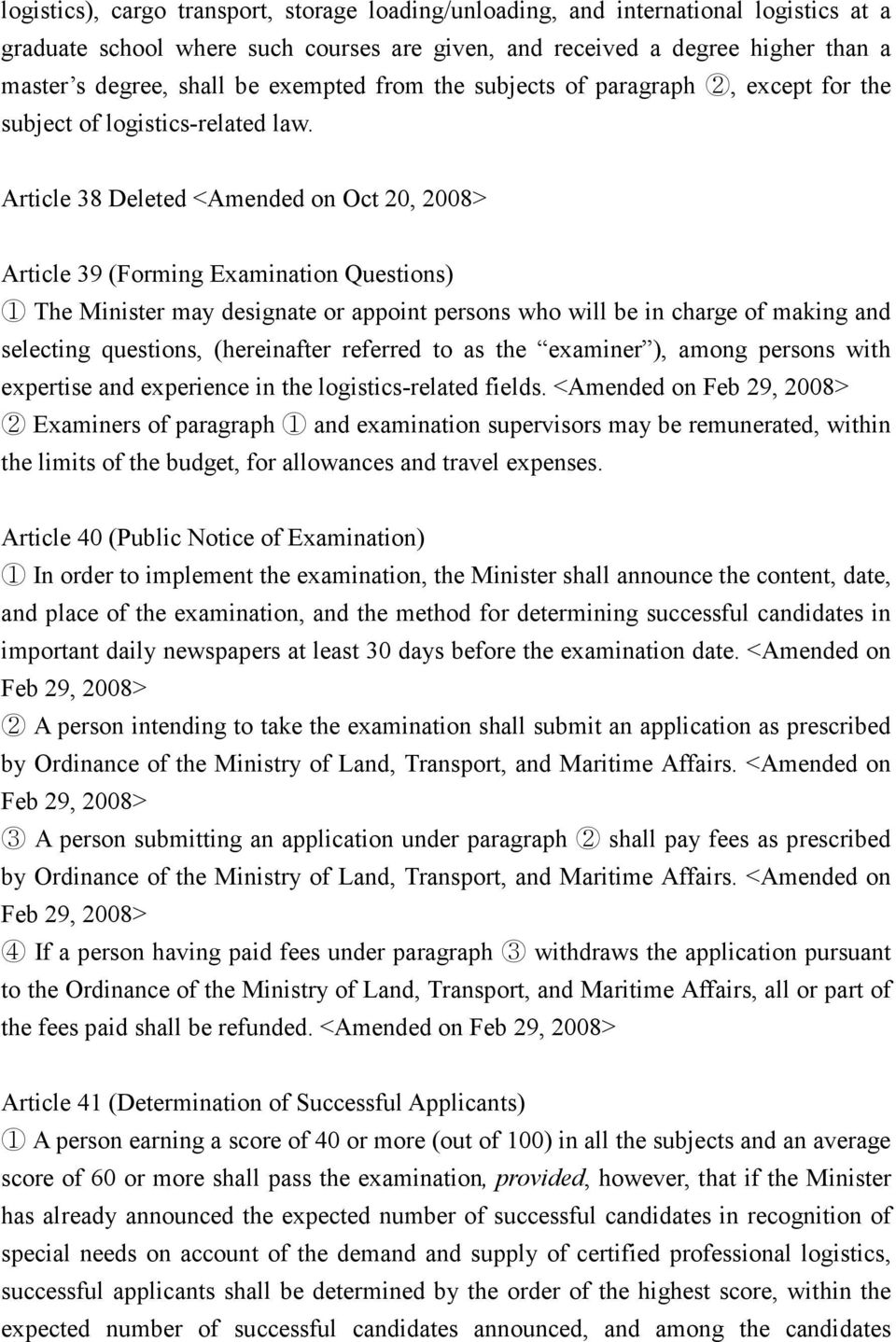 2, except for the Article 38 Deleted <Amended on Oct 20, 2008> Article 39 (Forming Examination Questions) 1 The Minister may designate or appoint persons who will be in charge of making and selecting