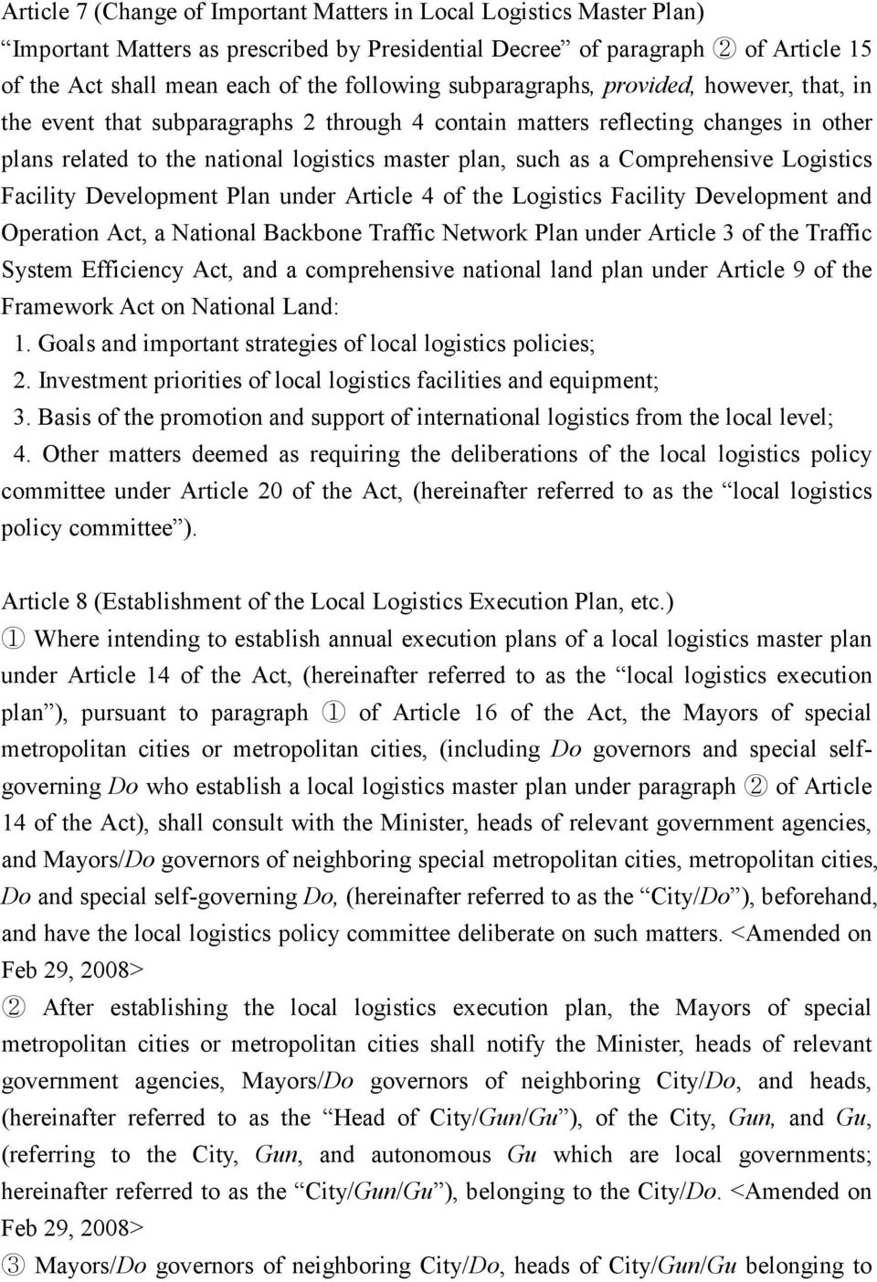 Comprehensive Logistics Facility Development Plan under Article 4 of the Logistics Facility Development and Operation Act, a National Backbone Traffic Network Plan under Article 3 of the Traffic