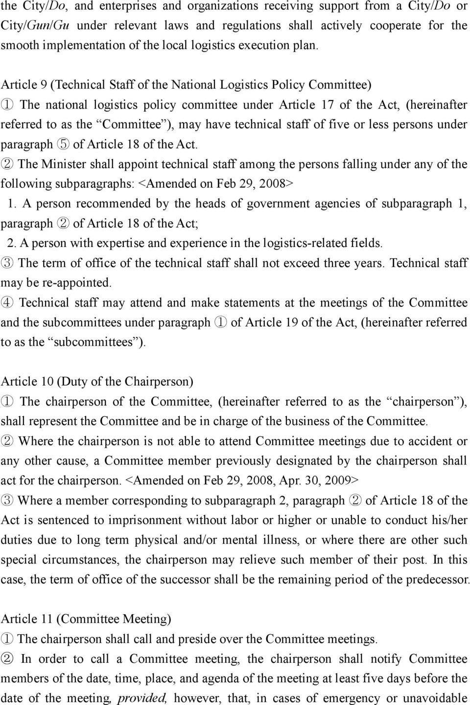 Article 9 (Technical Staff of the National Logistics Policy Committee) 1 The national logistics policy committee under Article 17 of the Act, (hereinafter referred to as the Committee ), may have