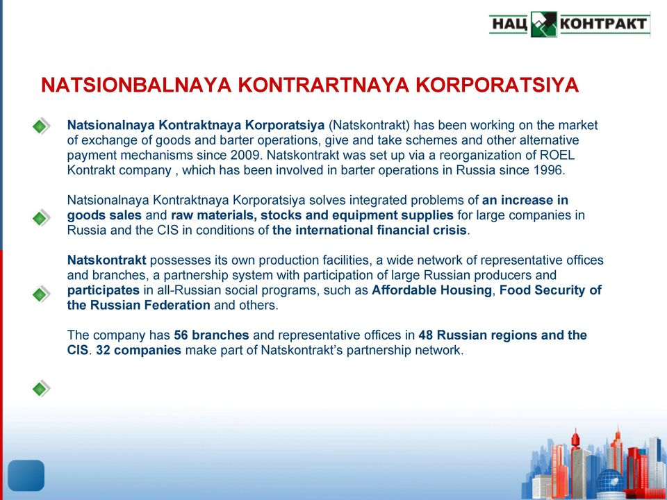 Natsionalnaya Kontraktnaya Korporatsiya solves integrated problems of an increase in goods sales and raw materials, stocks and equipment supplies for large companies in Russia and the CIS in