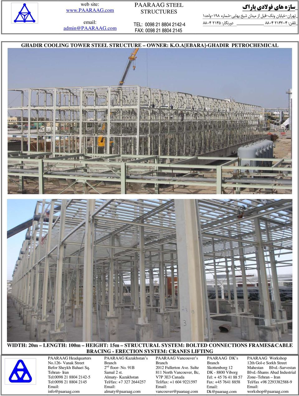 ER STEEL STRUCTURE OW
