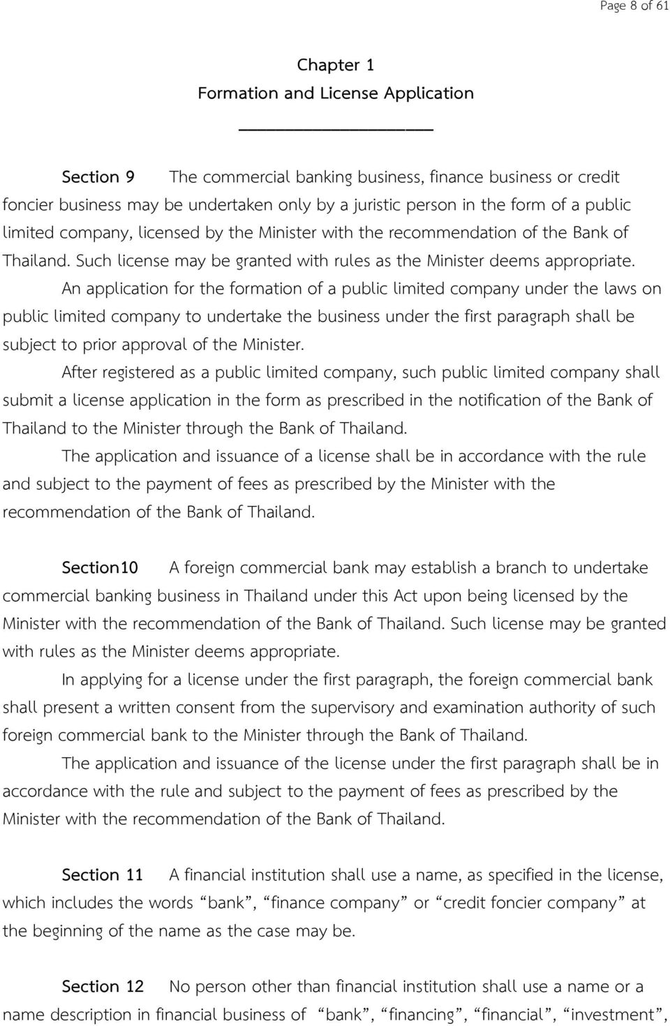 An application for the formation of a public limited company under the laws on public limited company to undertake the business under the first paragraph shall be subject to prior approval of the