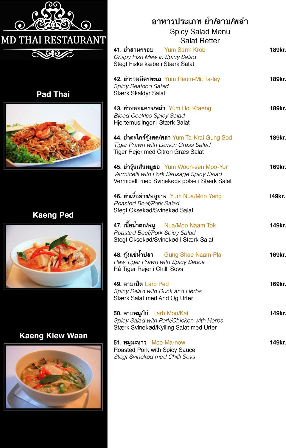 ยำตะไคร ก งสด/พล า Yum Ta-Krai Gung Sod Tiger Prawn with Lemon Grass Salad Tiger Rejer med Citron Græs Salat 189kr. 45.