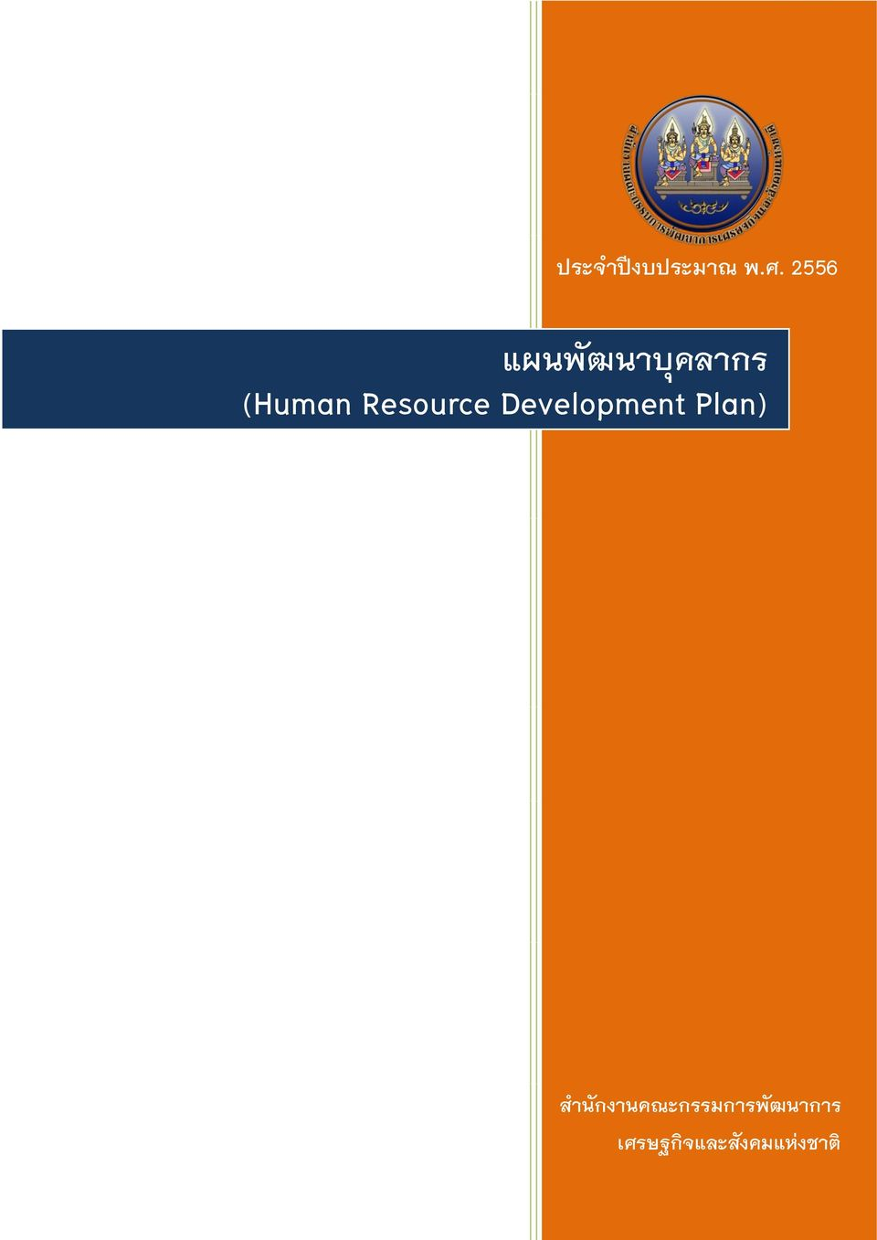 Resource Development Plan) สาน