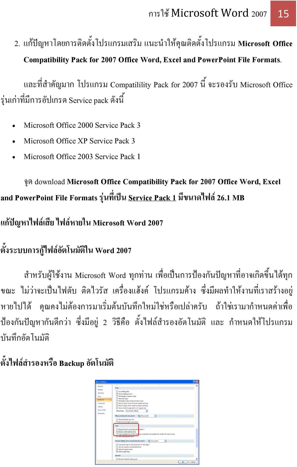 Microsoft Office 2003 Service Pack 1 จ ด download Microsoft Office Compatibility Pack for 2007 Office Word, Excel and PowerPoint File Formats ร นท เป น Service Pack 1 ม ขนาดไฟล 26.