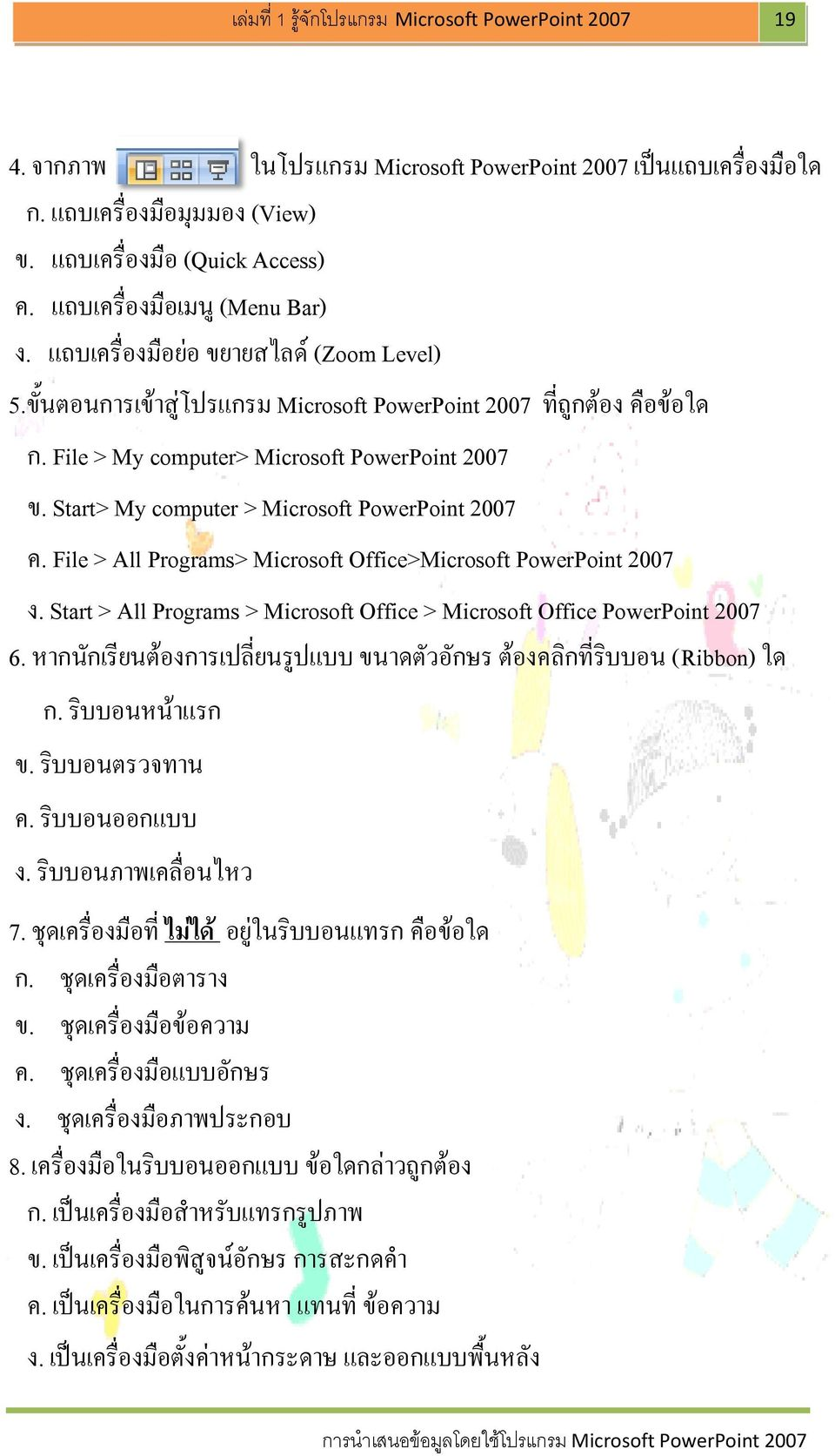 Start> My computer > Microsoft PowerPoint 2007 ค. File > All Programs> Microsoft Office>Microsoft PowerPoint 2007 ง. Start > All Programs > Microsoft Office > Microsoft Office PowerPoint 2007 6.
