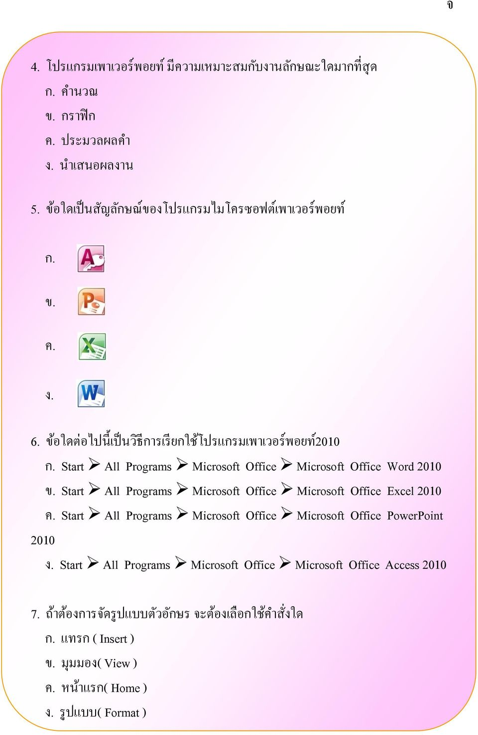Start All Programs Microsoft Office Microsoft Office Word 2010 ข. Start All Programs Microsoft Office Microsoft Office Excel 2010 ค.