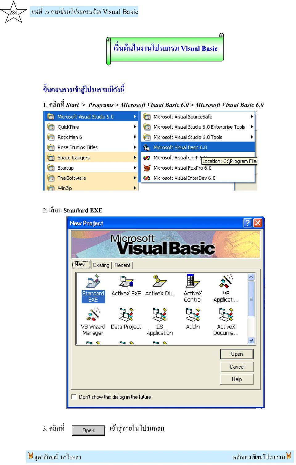คล กท Start > Programs > Microsoft Visual Basic 6.