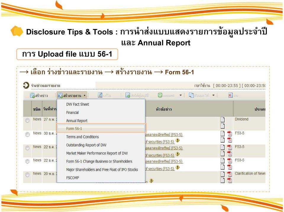 Annual Report การ Upload file แบบ