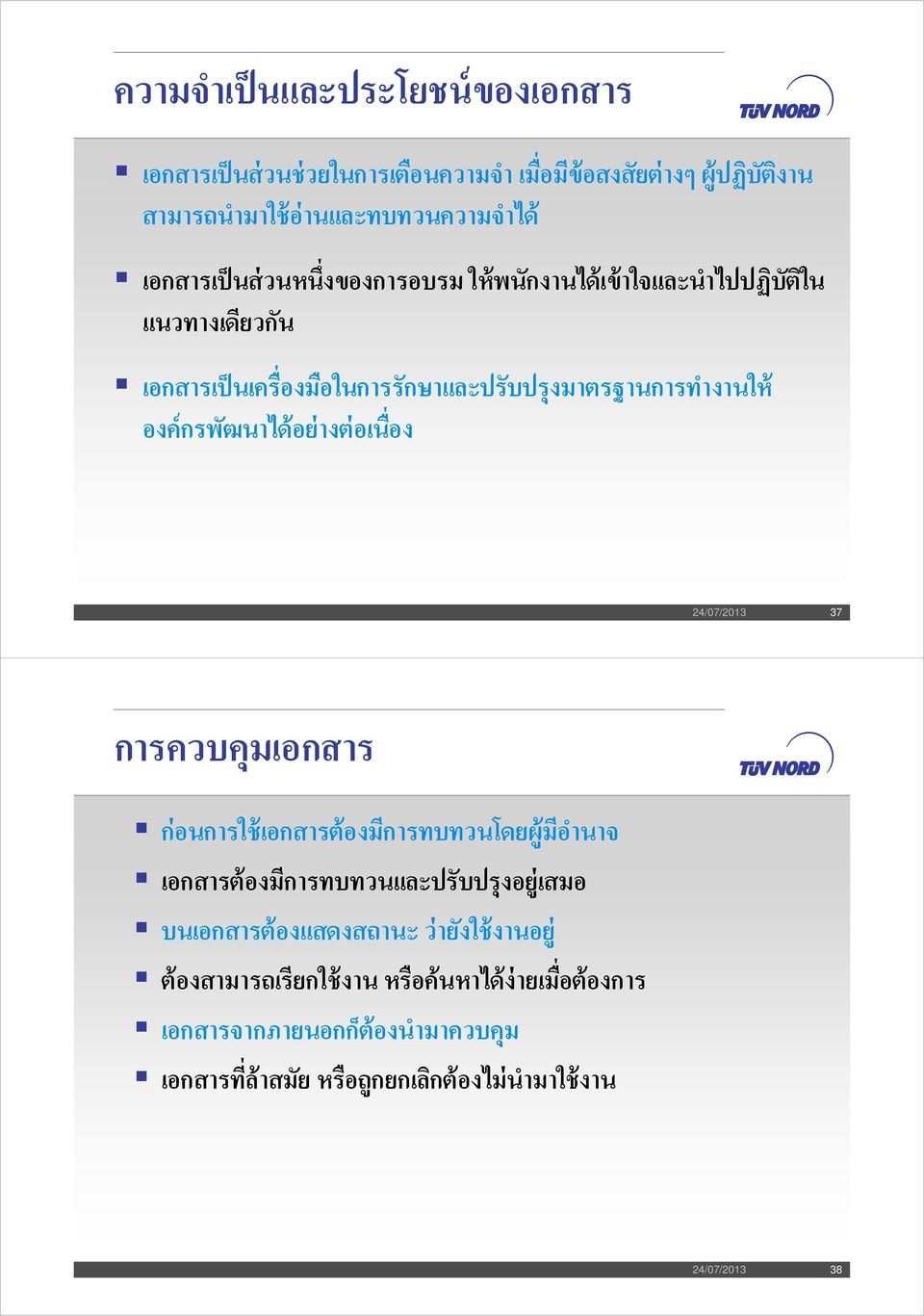Introduction to ISO 9001:2008 Quality Management System ระบบการจ ดการด านค ณภาพ - PDF