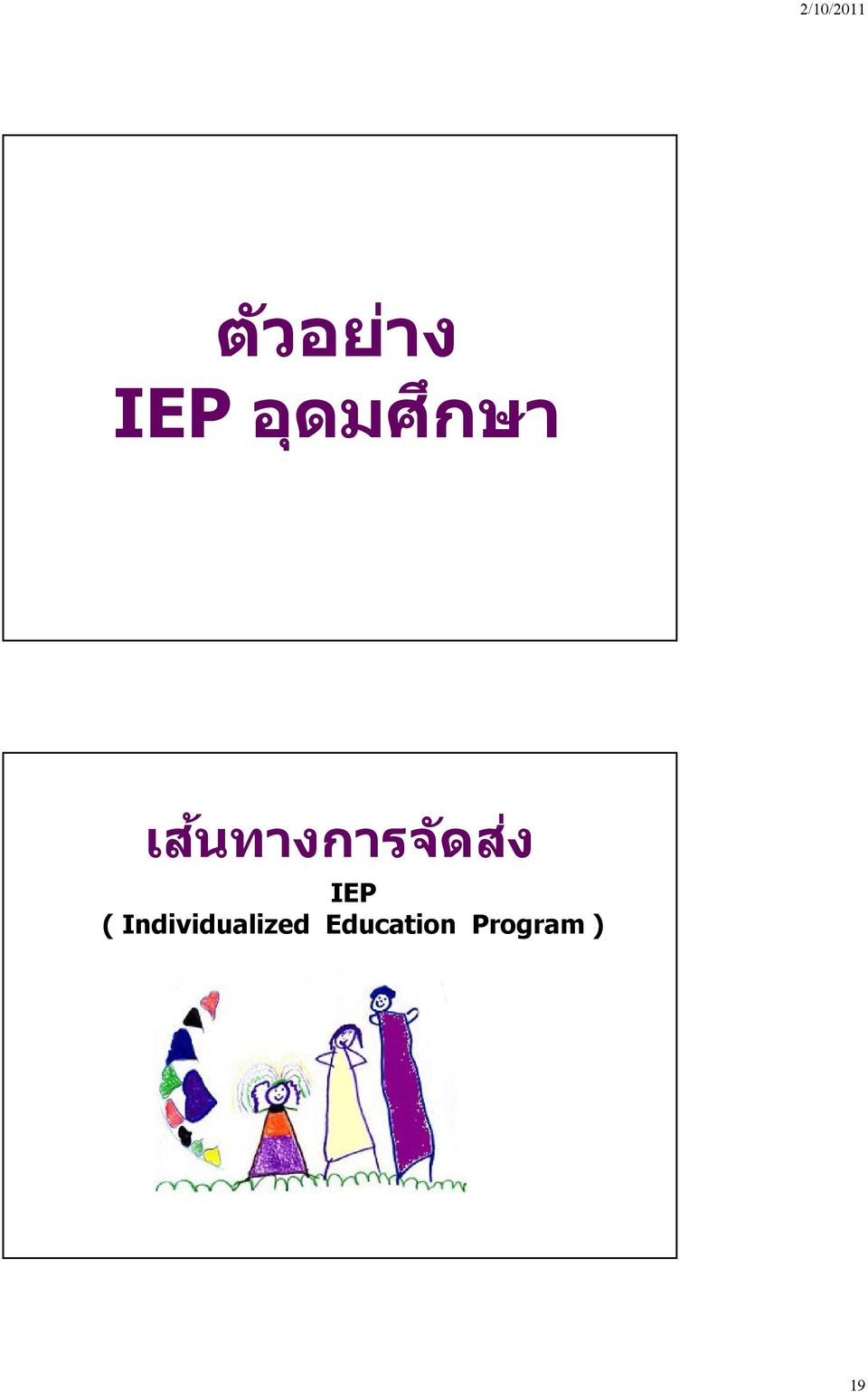 IEP ( Individualized