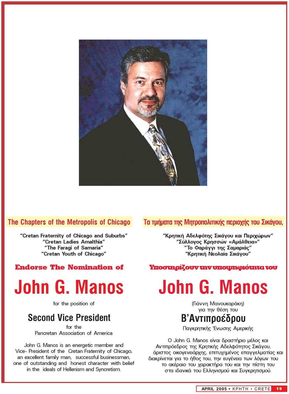 Manos is an energetic member and Vice- President of the Cretan Fraternity of Chicago, an excellent family man, successful businessman, one of outstanding and honest character with belief in the