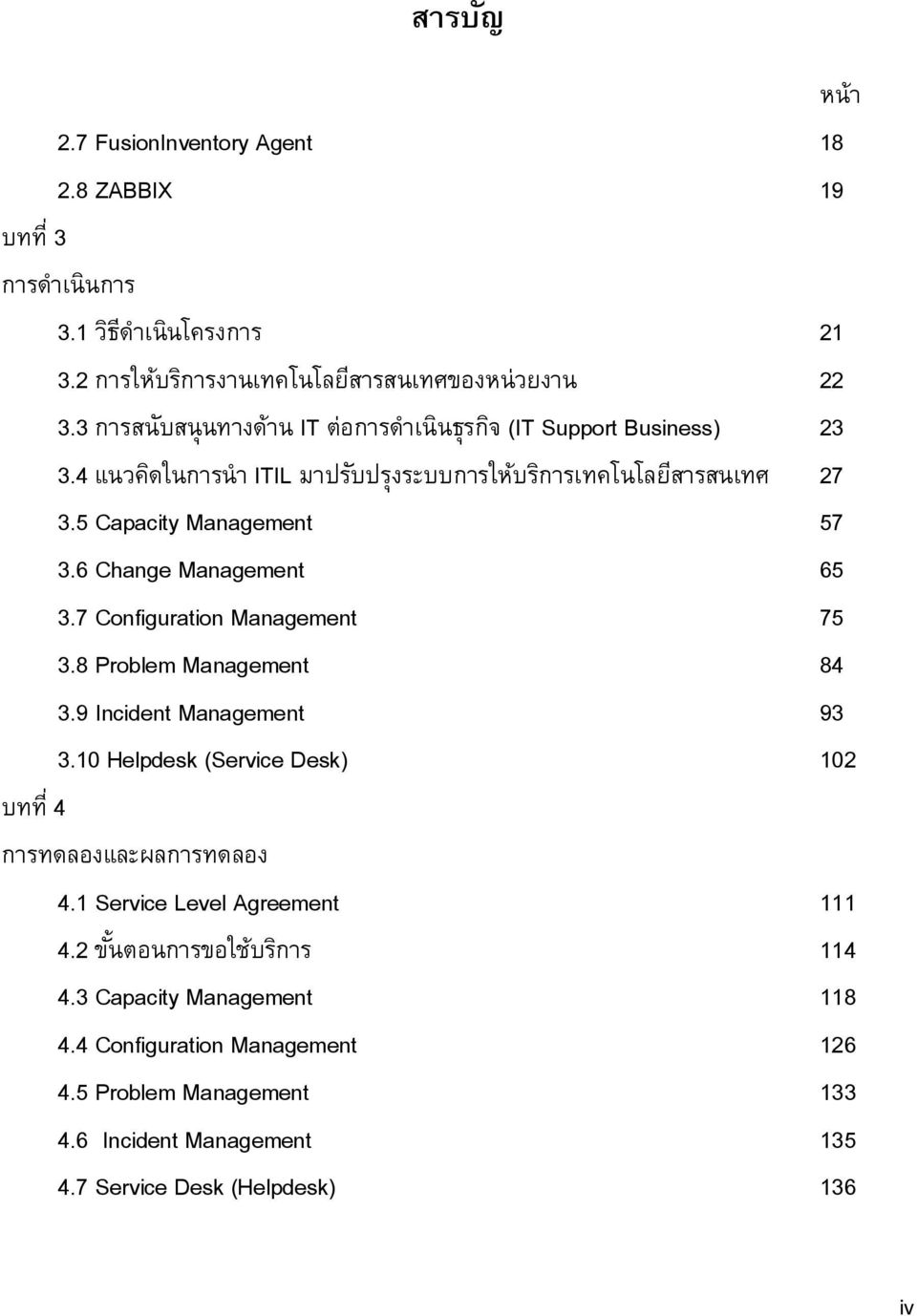 6 Change Management 65 3.7 Configuration Management 75 3.8 Problem Management 84 3.9 Incident Management 93 3.10 Helpdesk (Service Desk) 102 บทท 4 การทดลองและผลการทดลอง 4.