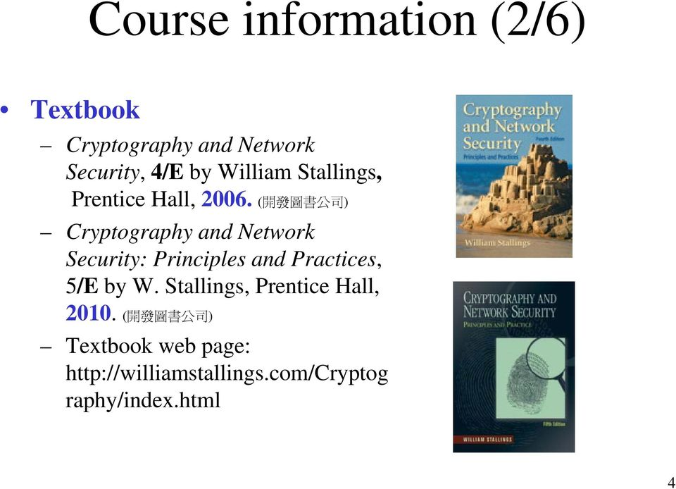 ( 開 發 圖 書 公 司 ) Cryptography and Network Security: Principles and Practices, 5/E