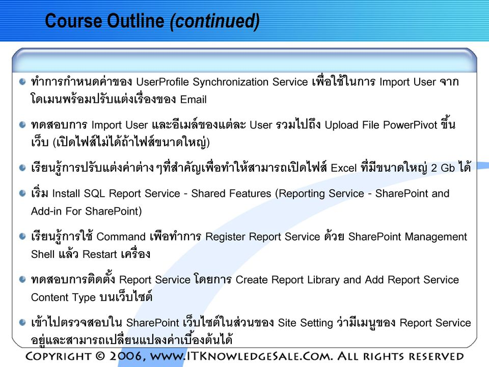 (Reporting Service - SharePoint and Add-in For SharePoint) เร ยนร กำรใช Command เพ อทำกำร Register Report Service ด วย SharePoint Management Shell แล ว Restart เคร อง ทดสอบกำรต ดต ง Report