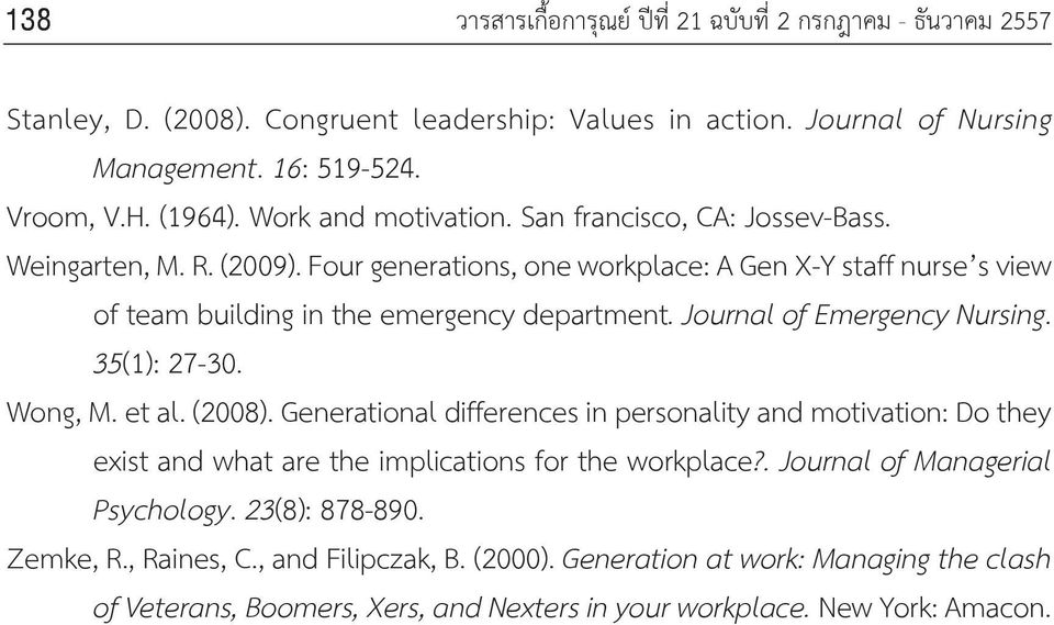 Wong, M. et al. (2008). Generational differences in personality and motivation: Do they exist and what are the implications for the workplace?. Journal of Managerial Psychology.