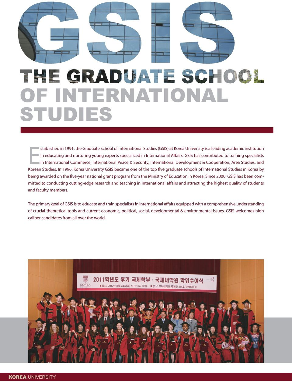 In 1996, Korea University GSIS became one of the top five graduate schools of International Studies in Korea by being awarded on the five-year national grant program from the Ministry of Education in