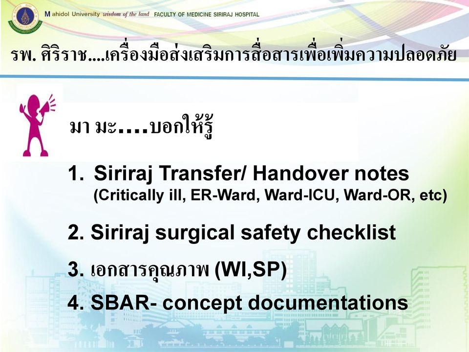Siriraj Transfer/ Handover notes (Critically ill, ER-Ward,