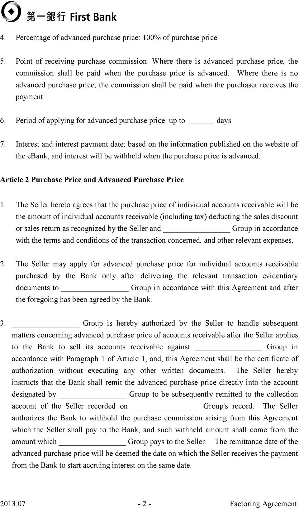 Where there is no advanced purchase price, the commission shall be paid when the purchaser receives the payment. 6. Period of applying for advanced purchase price: up to days 7.