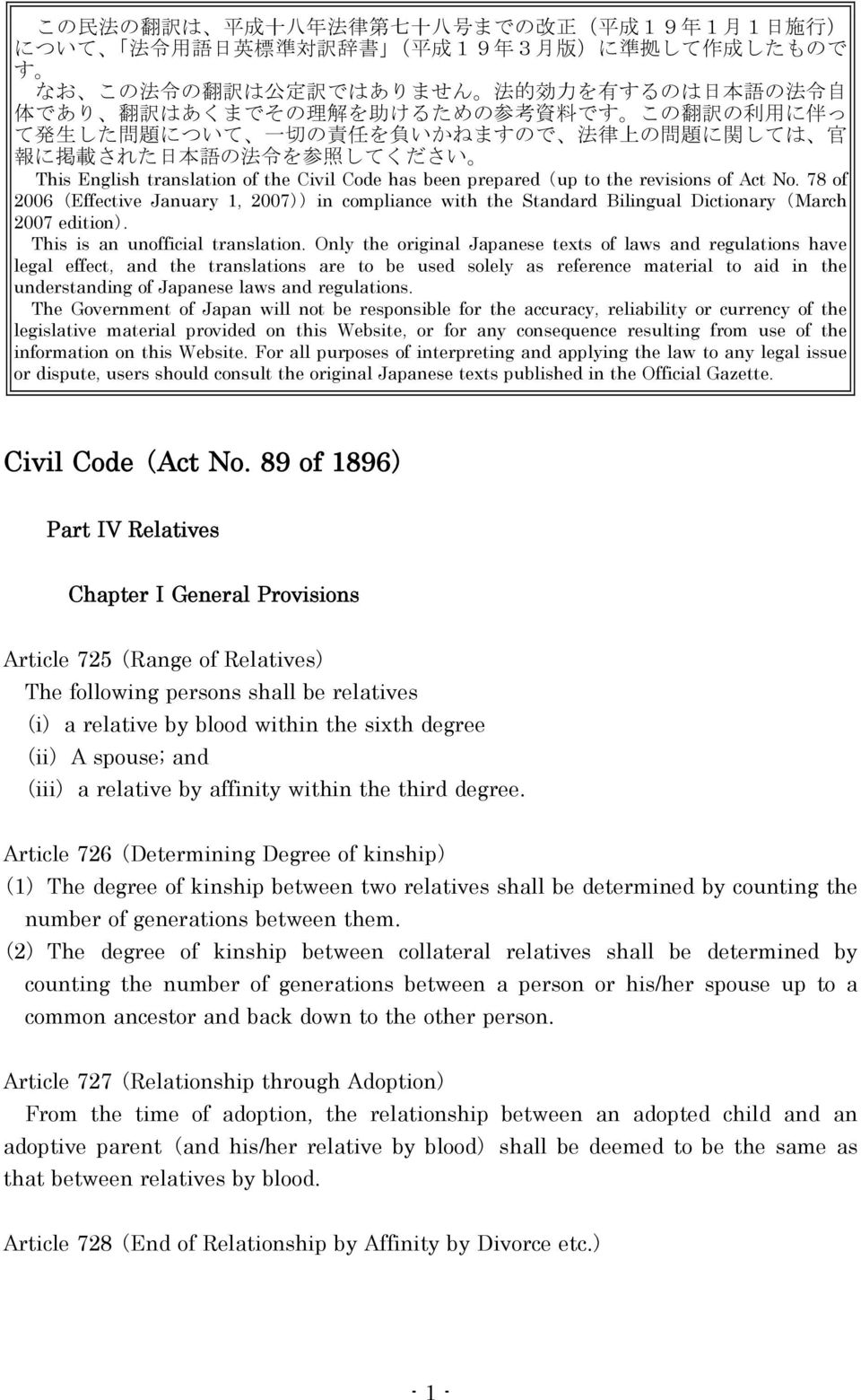 Civil Code has been prepared ( up to the revisions of Act No. 78 of 2006 ( Effective January 1, 2007)) in compliance with the Standard Bilingual Dictionary ( March 2007 edition ).