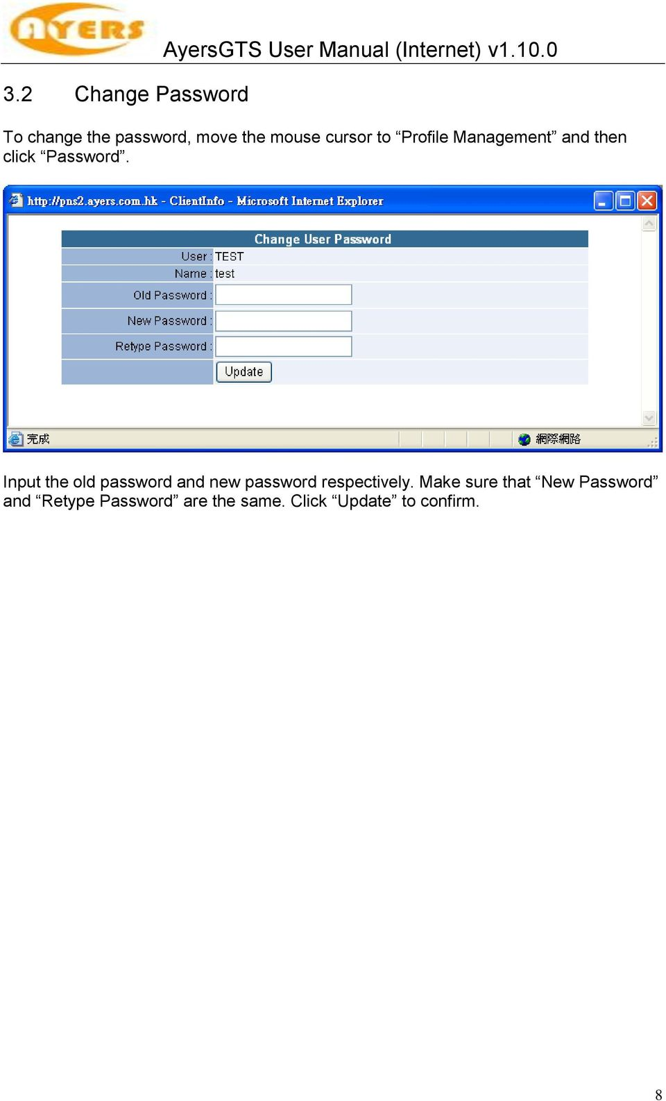 then click Password. Input the old password and new password respectively.