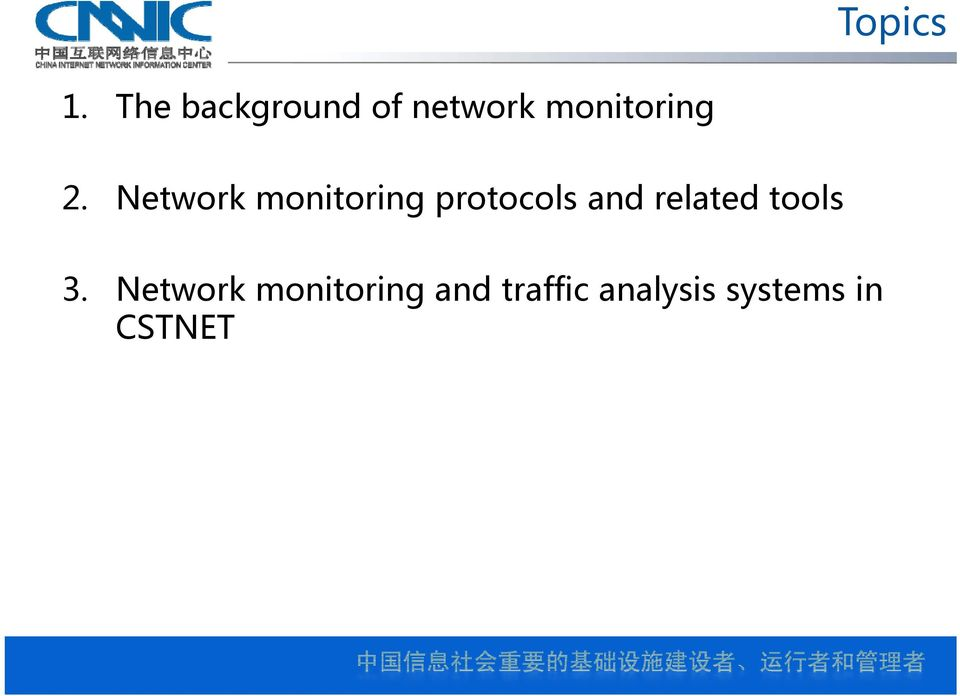 Network monitoring protocols and