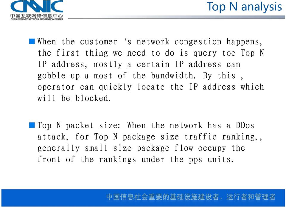 By this, operator can quickly locate the IP address which will be blocked.