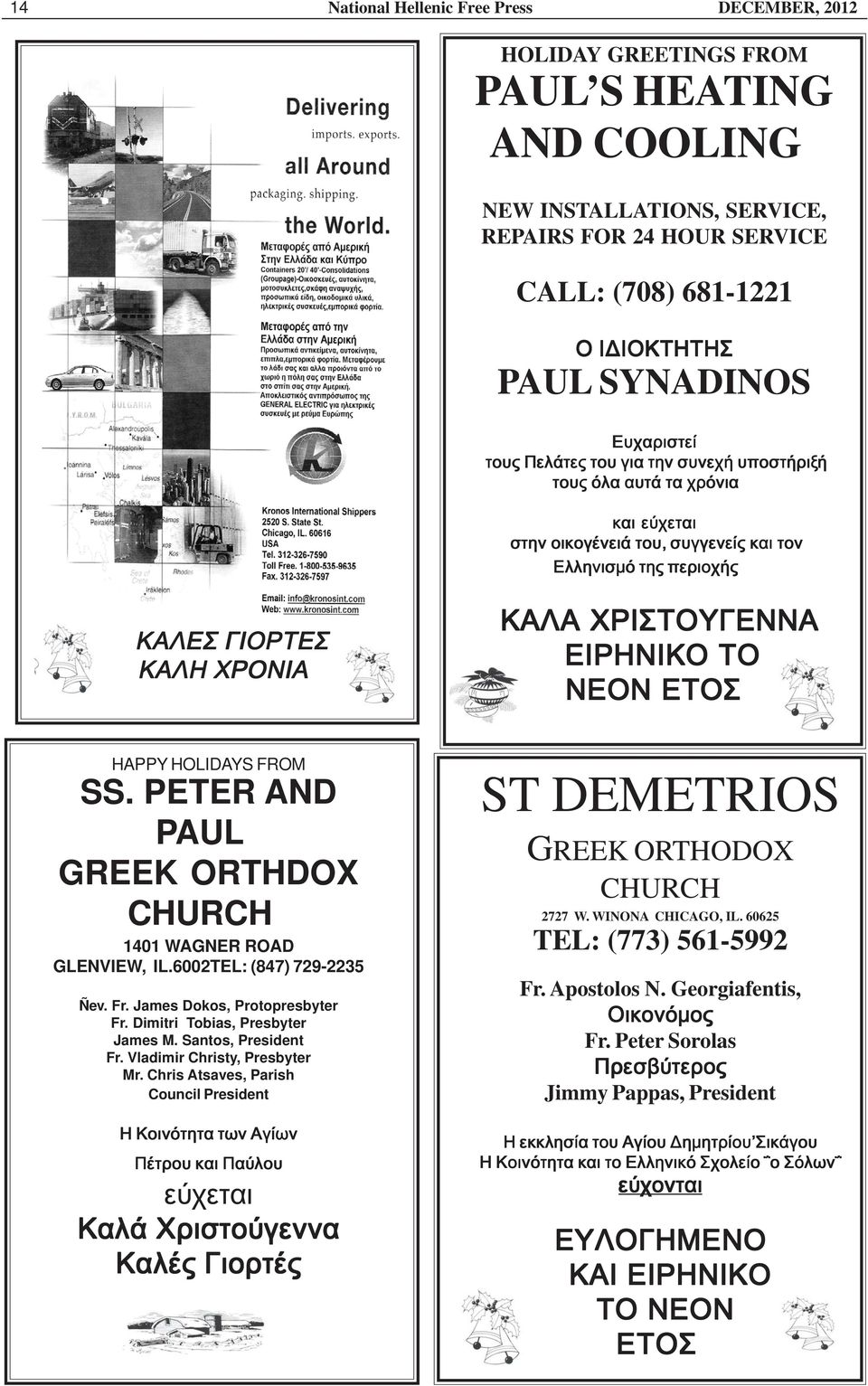 ΧΡΙΣΤΟΥΓΕΝΝΑ ΕΙΡΗΝΙΚΟ ΤΟ ΝΕΟΝ ΕΤΟΣ HAPPY HOLIDAYS FROM SS. PETER AND PAUL GREEK ORTHDOX CHURCH 1401 WAGNER ROAD GLENVIEW, IL.6002TEL: (847) 729-2235 Ñev. Fr. James Dokos, Protopresbyter Fr.