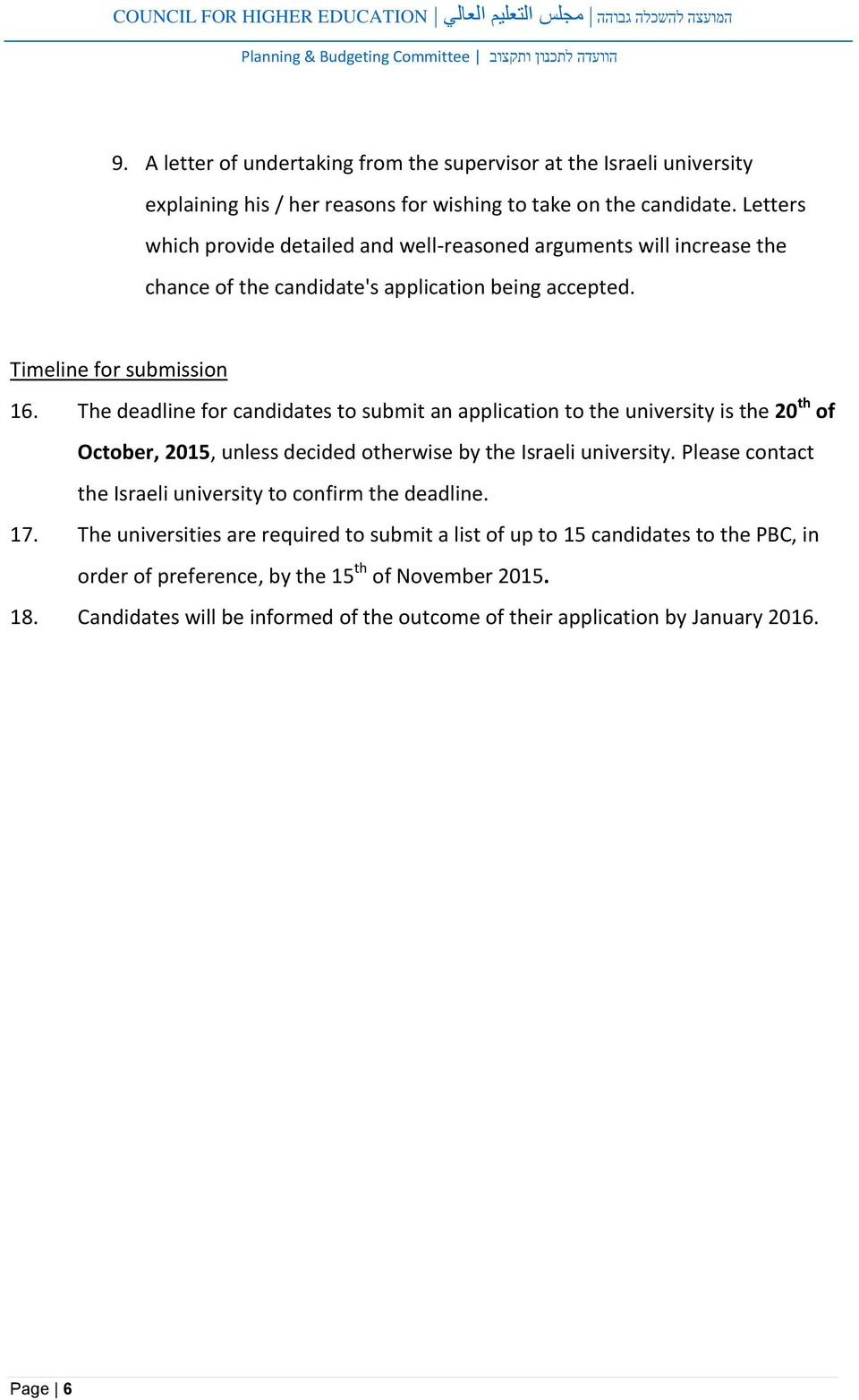 The deadline for candidates to submit an application to the university is the 20 th of October, 2015, unless decided otherwise by the Israeli university.