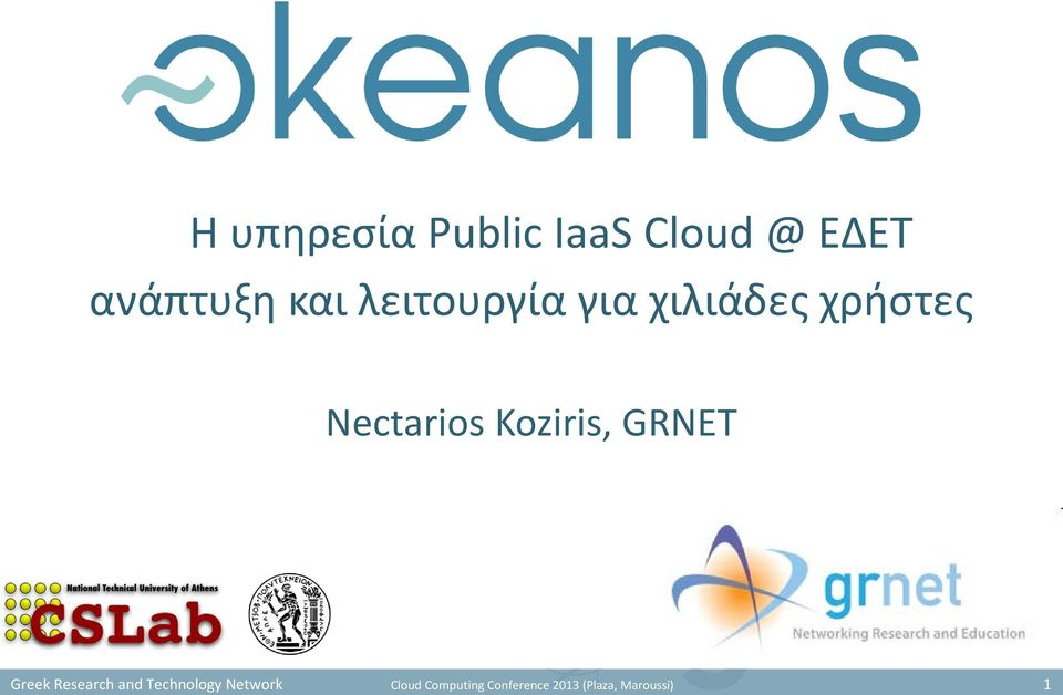 Koziris, GRNET Greek Research and Technology