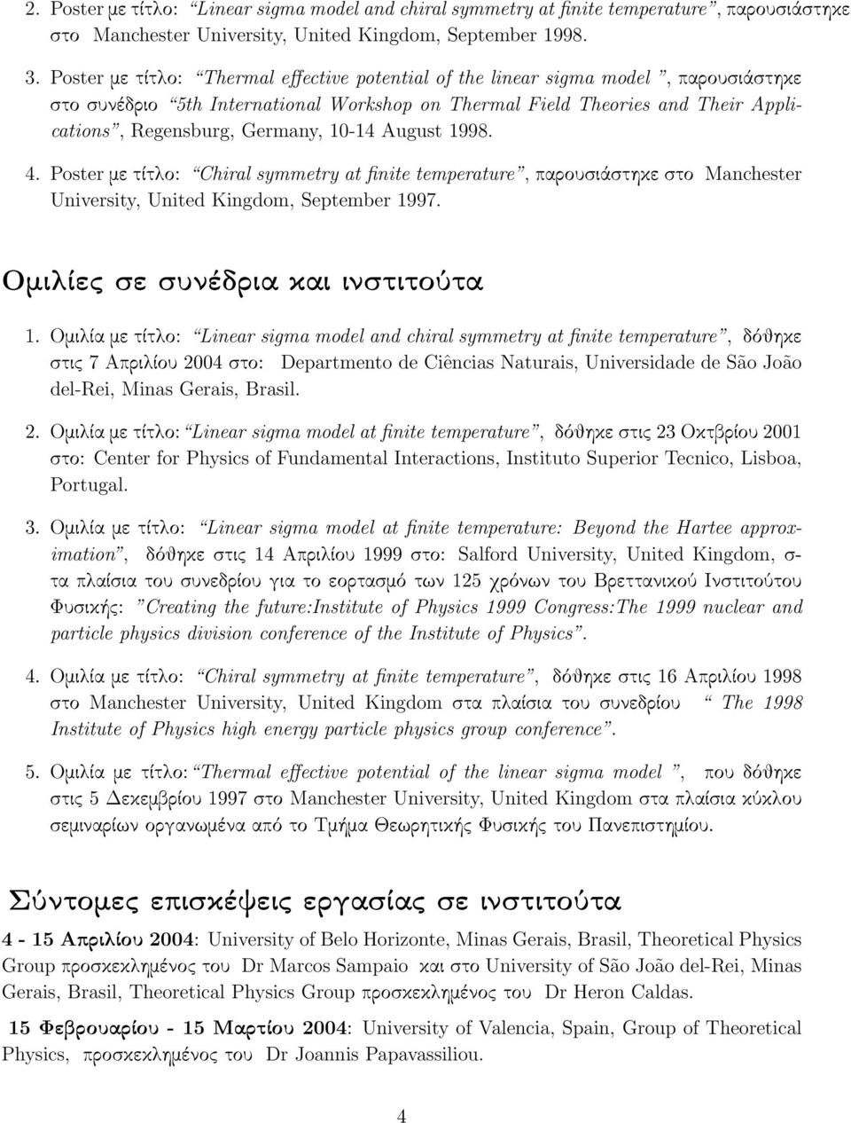10-14 August 1998. 4. Poster me tðtlo: Chiral symmetry at finite temperature, parousiˆsthke sto Manchester University, United Kingdom, September 1997. OmilÐec se sunèdria kai institoôta 1.