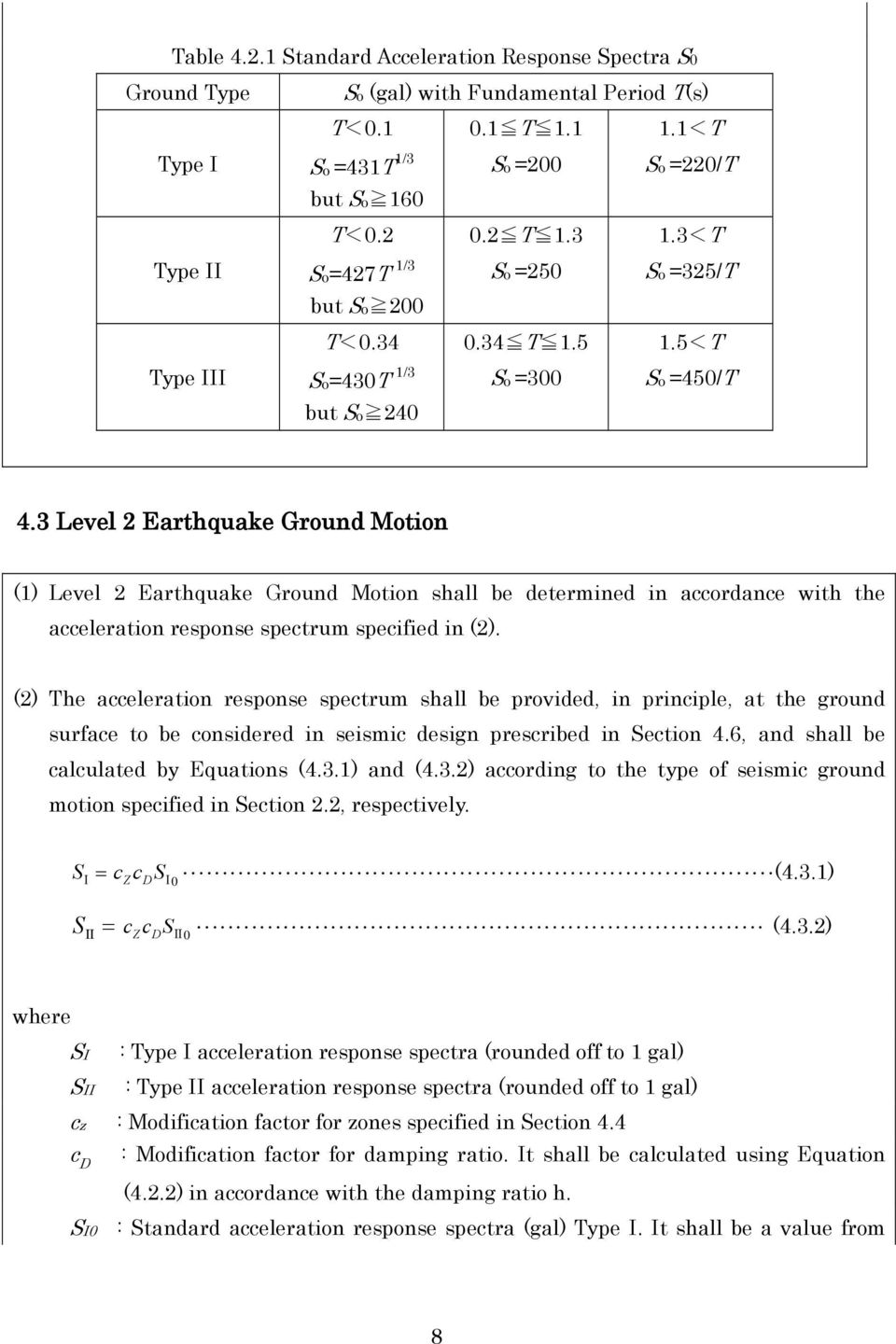 3 Level 2 Earthquake Ground Motion (1) Level 2 Earthquake Ground Motion shall be determined in accordance with the acceleration response spectrum specified in (2).