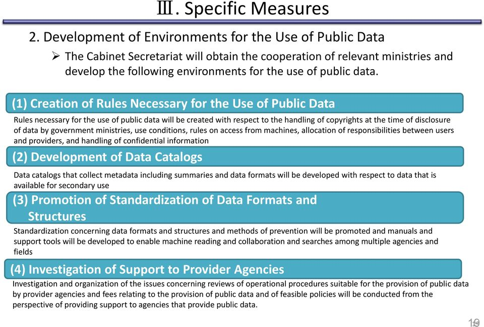 Rules necessary for the use of public data will be created with respect to the handling of copyrights at the time of disclosure of data by government ministries, use conditions, rules on access from