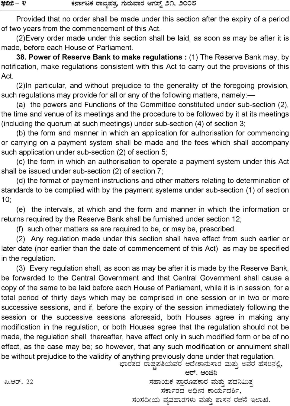 Power of Reserve Bank to make regulations : (1) The Reserve Bank may, by notification, make regulations consistent with this Act to carry out the provisions of this Act.