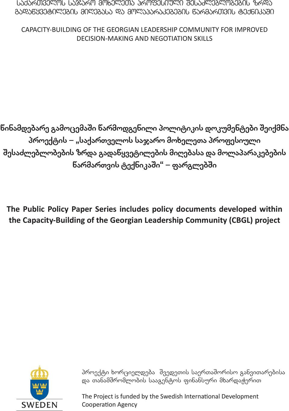 mirebasa da molaparakebebis warmartvis teqnikasi~ _ farglebsi The Public Policy Paper Series includes policy documents developed within the Capacity-Building of the Georgian Leadership Community