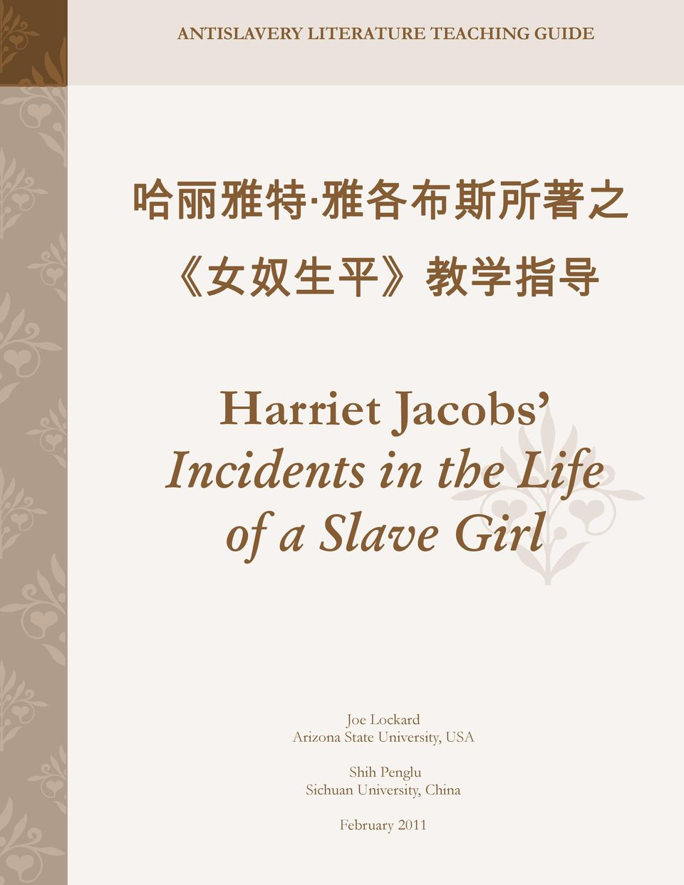incidents in the life of a slave girl essay themes