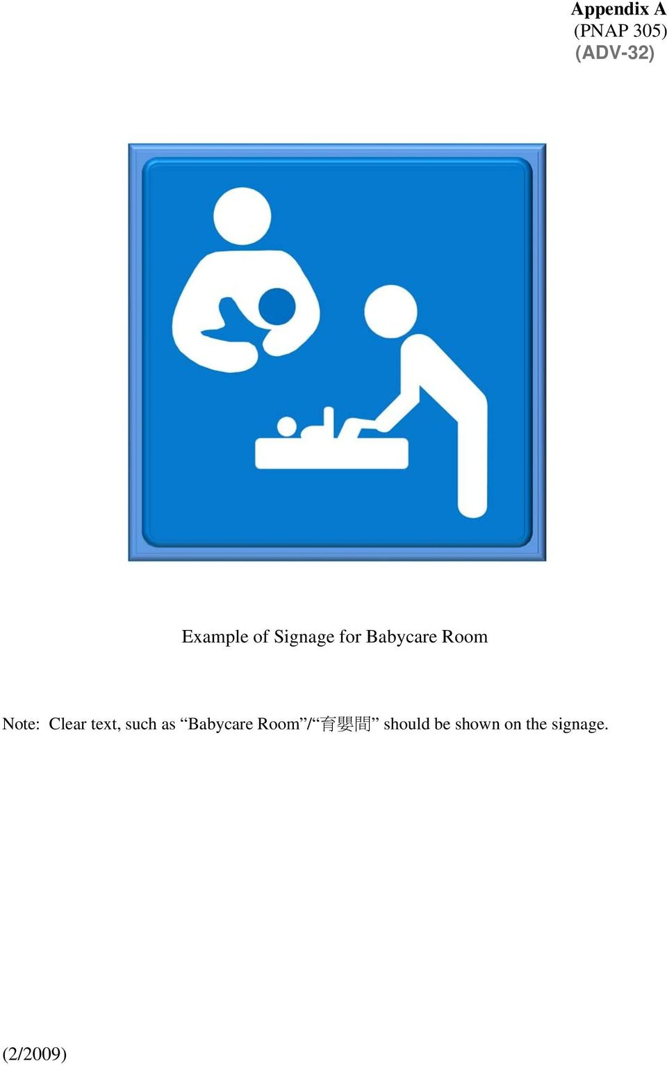 Clear text, such as Babycare Room / 育