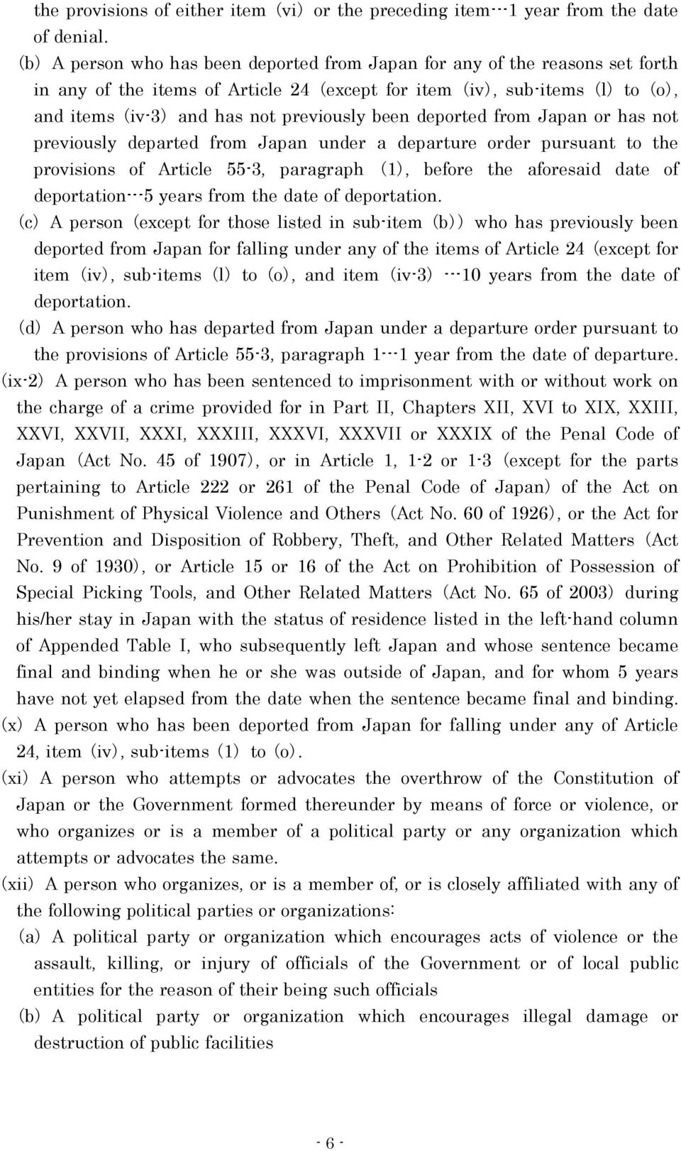 previously been deported from Japan or has not previously departed from Japan under a departure order pursuant to the provisions of Article 55-3, paragraph ( 1 ), before the aforesaid date of