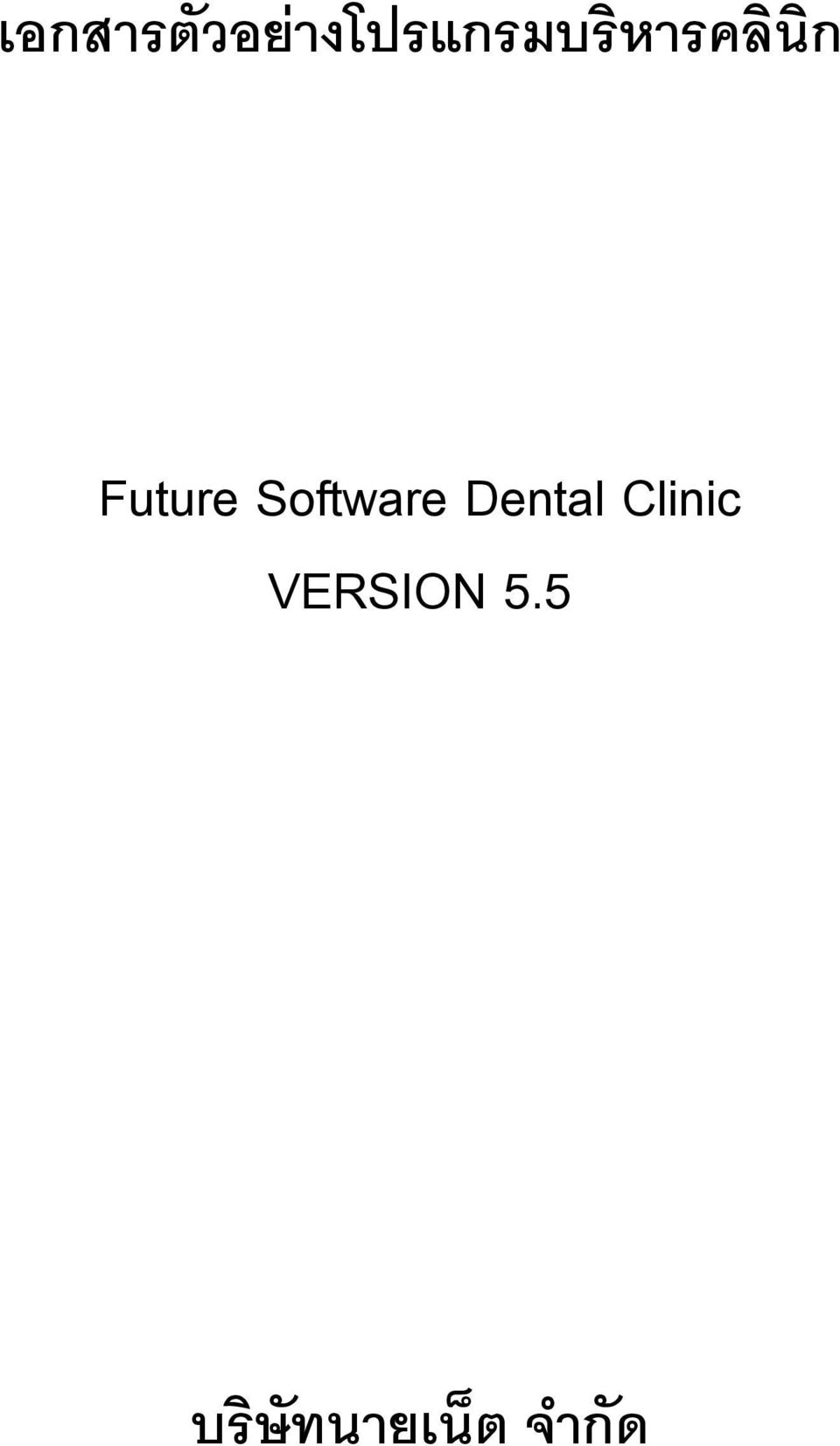 Software Dental Clinic