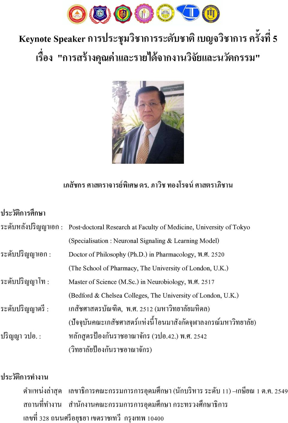 : Doctor of Philosophy (Ph.D.) in Pharmacology, พ.ศ. 2520 (The School of Pharmacy, The University of London, U.K.) ระด บปร ญญาโท : Master of Science (M.Sc.) in Neurobiology, พ.ศ. 2517 (Bedford & Chelsea Colleges, The University of London, U.