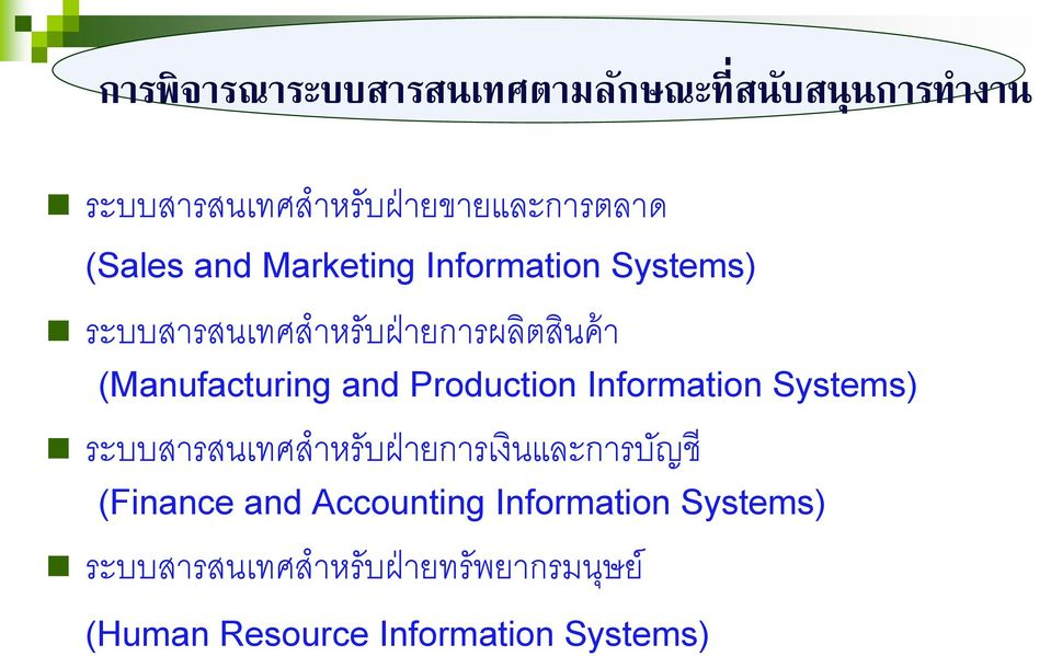 Production Information Systems) ระบบสารสนเทศสาหร บฝ ายการเง นและการบ ญช (Finance and