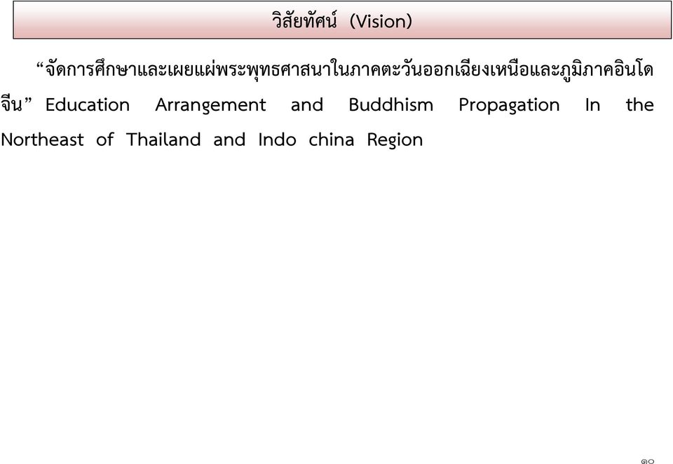 น Education Arrangement and Buddhism Propagation