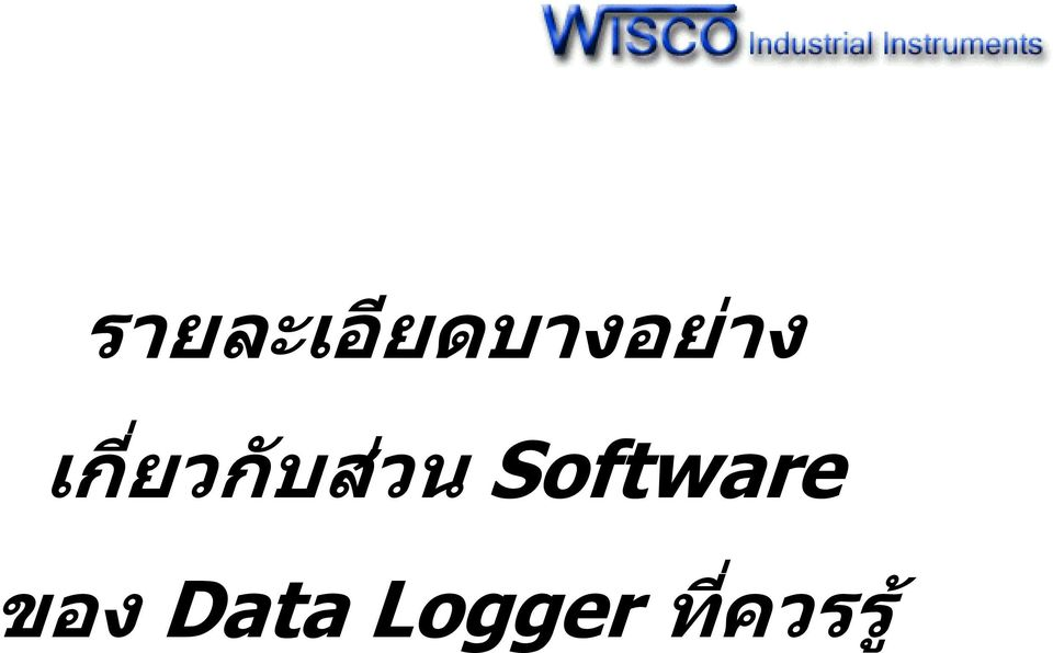 Software ของ