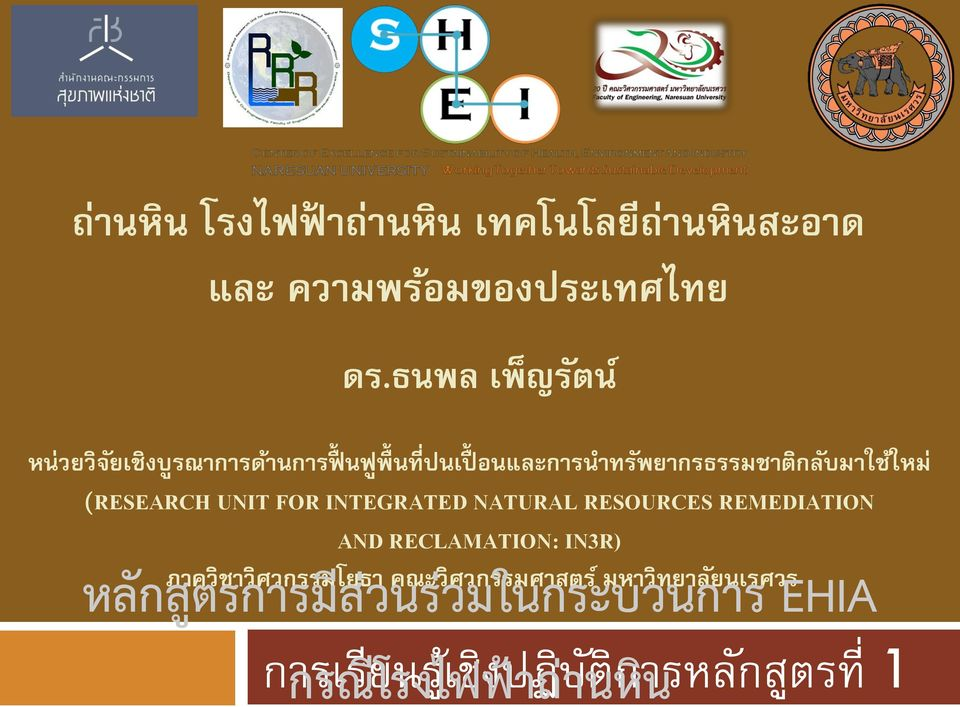 บมาใช ใหม (RESEARCH UNIT FOR INTEGRATED NATURAL RESOURCES REMEDIATION AND RECLAMATION: