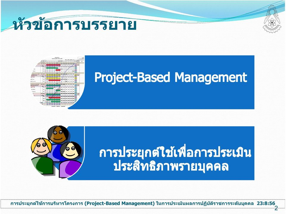(Project-Based Management)