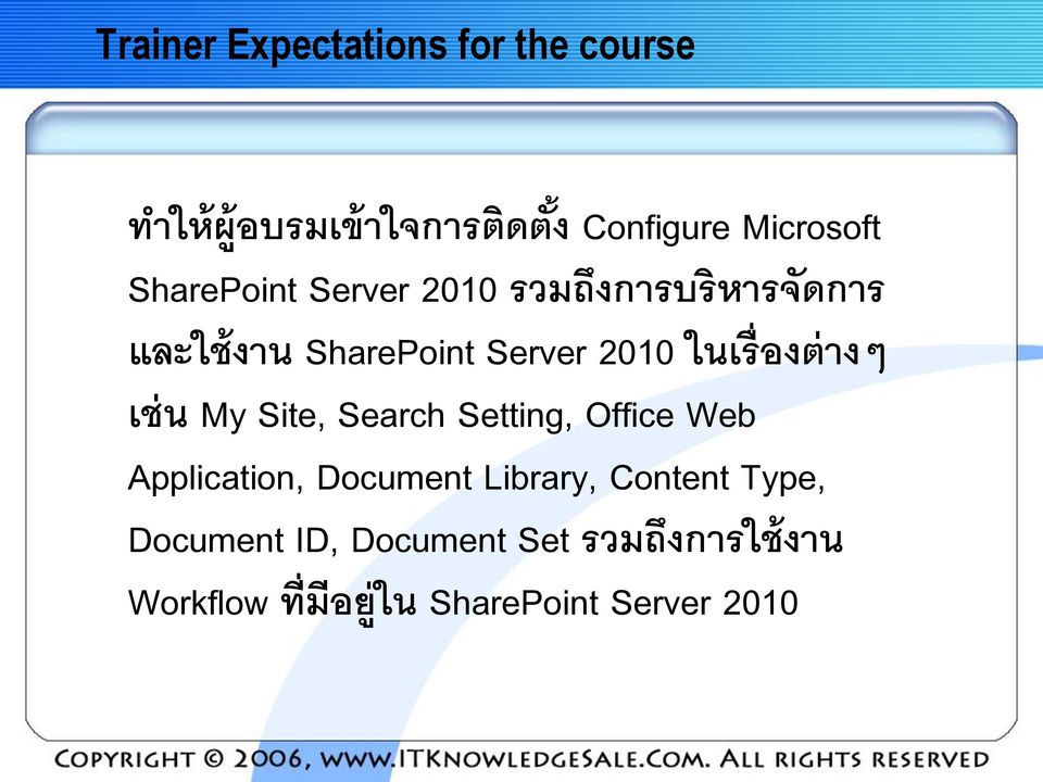 องต างๆ เช น My Site, Search Setting, Office Web Application, Document Library,