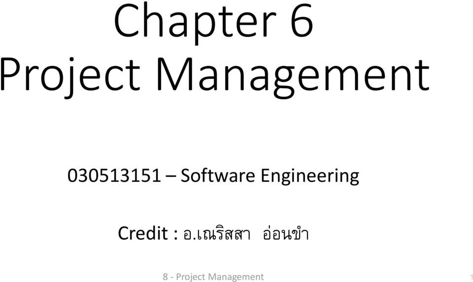 Software Engineering Credit