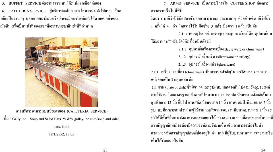 การอาหารแบบช วยตนเอง (CAFETERIA SERVICE) ท มา: Gally Inc. Soup and Salad Bars. WWW.galleyline.com/soup and salad bars. html. 19/1/2552. 17.05 7.